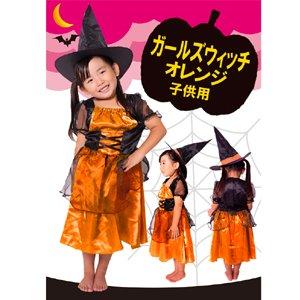 【コスプレ】 patymo ガールズウィッチ(オレンジ) 子供用