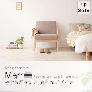 【Marr】マール